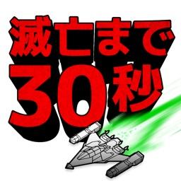 シューティングゲーム【インベーダーウォーズ】地球滅亡まで残り30秒