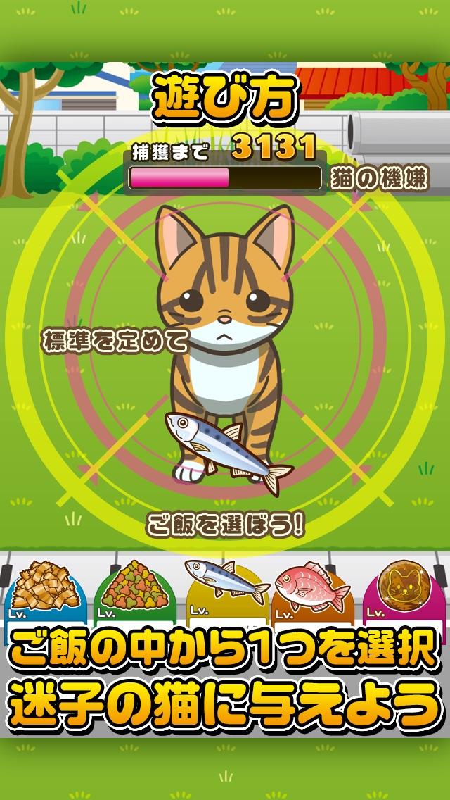 ねこさがし~迷子の子猫を探してます!~紹介画像4