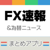 FXニュースまとめ速報 for iPhone