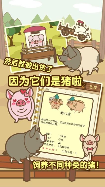 养猪场 screenshot-2