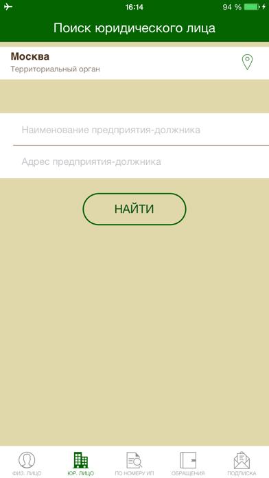 ФССПСкриншоты 2