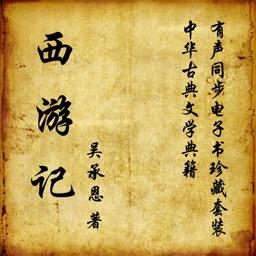 西游记 中华古典文学四大名著珍藏本【有声同步】