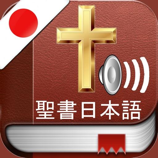 Japanese Holy Bible Audio mp3 and Text - 日本聖書オーディオとテキスト