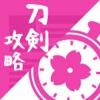 とうらぶニュース&攻略ツール for 刀剣乱舞 - iPhoneアプリ