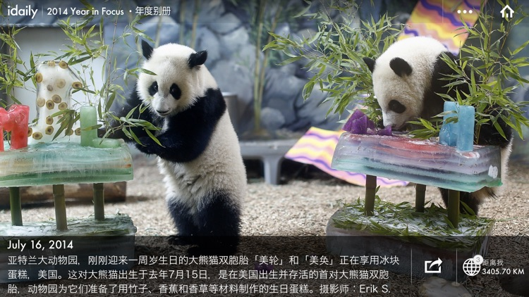 iDaily · 2014 年度别册 screenshot-3