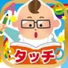 はじめての英語タッチ!-食べ物・動物・乗り物編-
