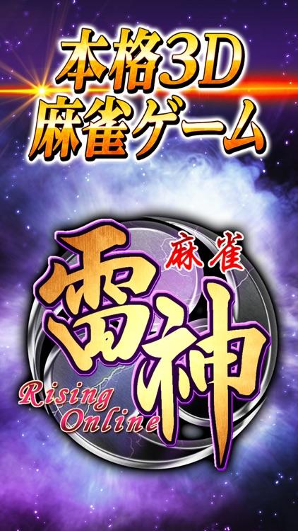 麻雀 雷神 -Rising-|無料で楽しめる本格3D麻雀ゲーム screenshot-3