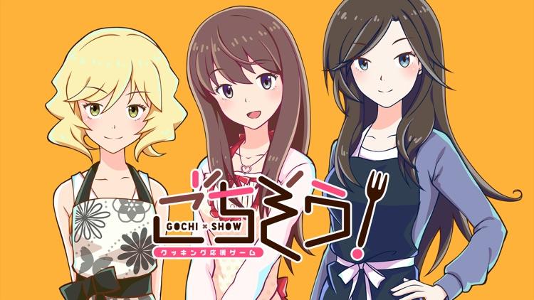 Gochi-Show! screenshot-0