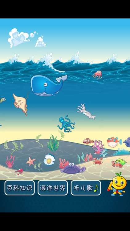 少儿百科知识大全 桔宝宝的海洋世界