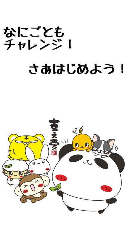 ハッピーフレンズ!パンダのたぷたぷ最短脳トレ screenshot-3
