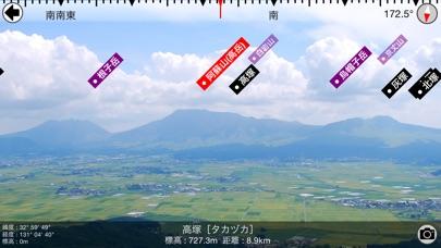 AR 山 1000スクリーンショット