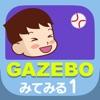 GAZEBOみてみる1:こどもの社会性発達サポートアプリ