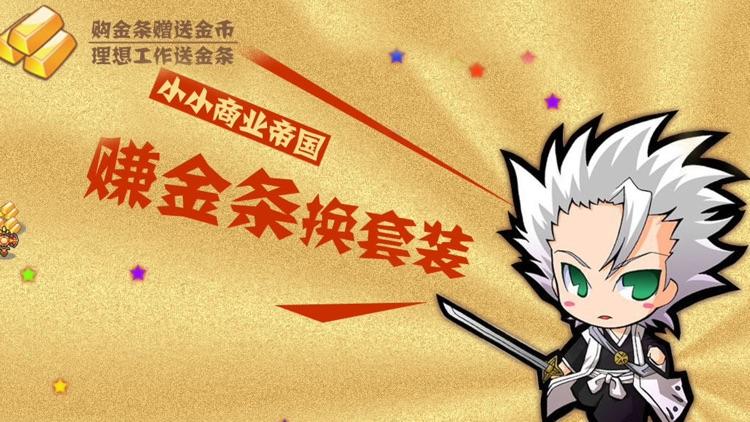 小小商业帝国-高智商Q版经营模拟益智休闲单机游戏-最受欢迎华语游戏 screenshot-4