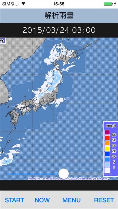 気象情報24hのおすすめ画像4
