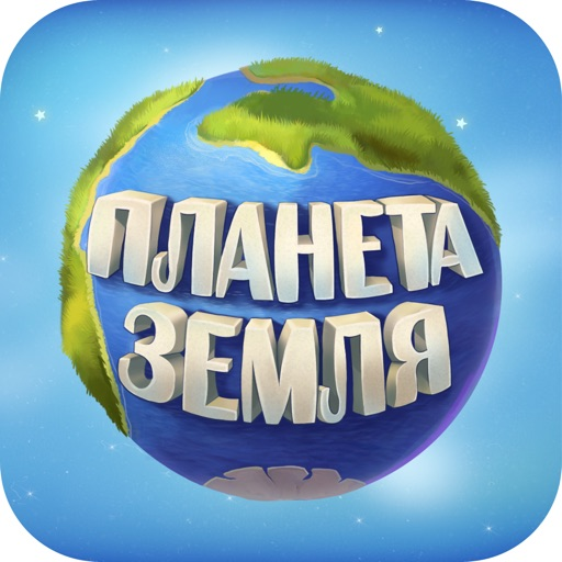 Планета Земля HD. Детская интерактивная книга.