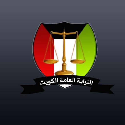 النيابة العامة - دولة الكويت