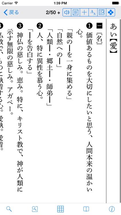 明鏡国語辞典 第二版 総ふりがな版 screenshot-3