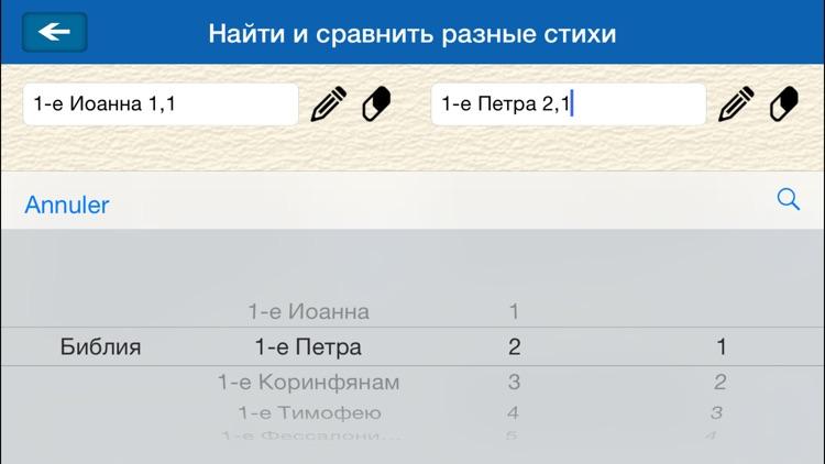 Библия (The Bible in Russian) screenshot-4