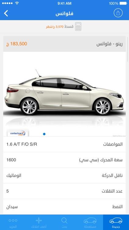 ContactCars screenshot-3