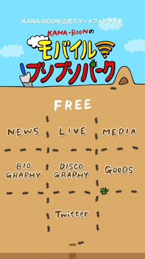 KANA-BOON Official on the App Store