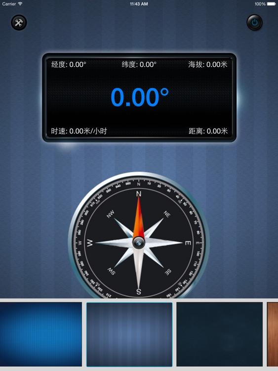 实景指南针HD免费版 screenshot-3