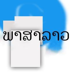 Lao Keyboard - LaoKeys
