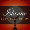 Islamic Quote of the Day Pro (Islam)