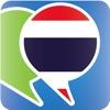 タイ語会話表現集 - タイへの旅行を簡単に - iPhoneアプリ