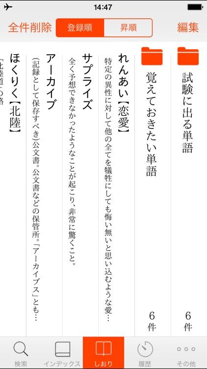 新明解国語辞典 第七版 公式アプリ screenshot-3