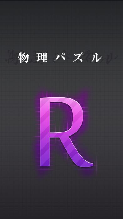 R.のおすすめ画像1