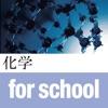 化学 for school