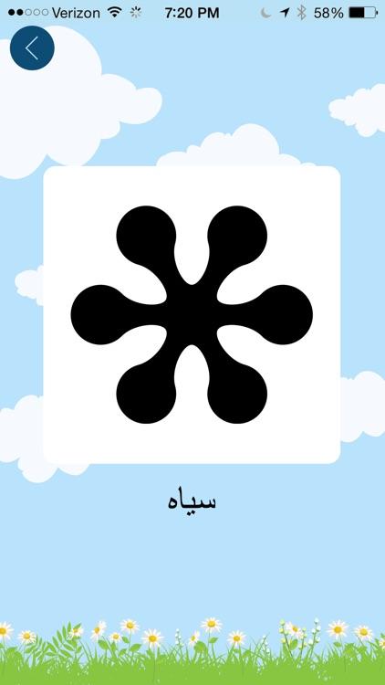Farsi Flash Cards - فلش کارت فارسی screenshot-3