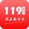 贵州掌上119