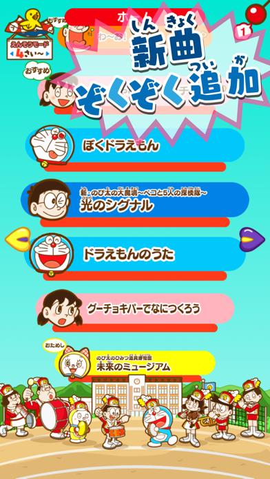 「ドラえもん おやこでリズムパッド」 子供向けの音楽ゲームアプリ無料のおすすめ画像3