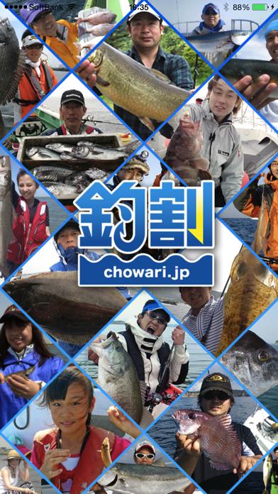釣り船予約『釣割』 日本最大の釣船予約アプリ ScreenShot0