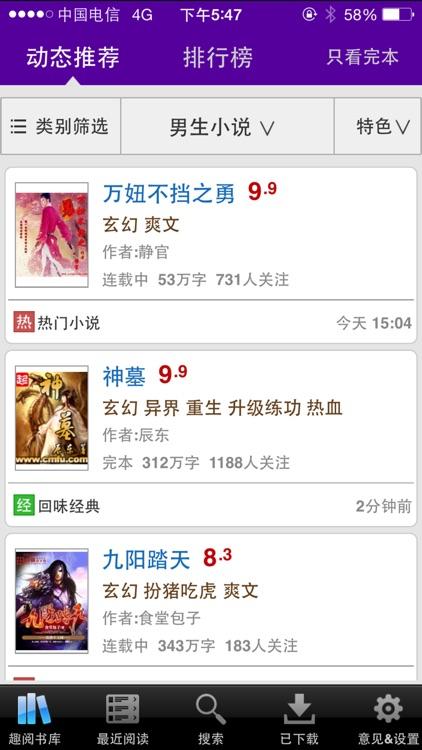 趣阅读-免费小说下载,快读玄幻都市言情排行榜 screenshot-4