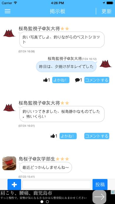 桜島 ハイ来ます!のおすすめ画像2