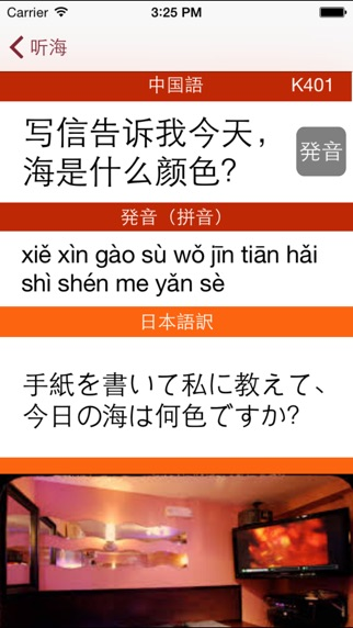 卡拉OK中国語 screenshot1