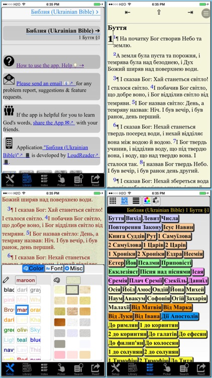 Библия (Ukrainian Bible) screenshot-1