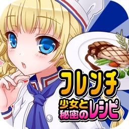 フレンチ少女と秘密のレシピ(美少女×料理ゲーム)