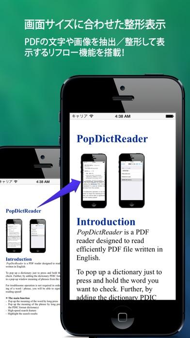 英文読書の効率アップ! PopDictReader 〜 英語の多読でTOEIC高得点を取得しようのおすすめ画像4