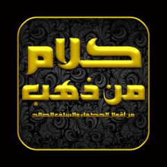 كلام من ذهب : الإمام الشافعي
