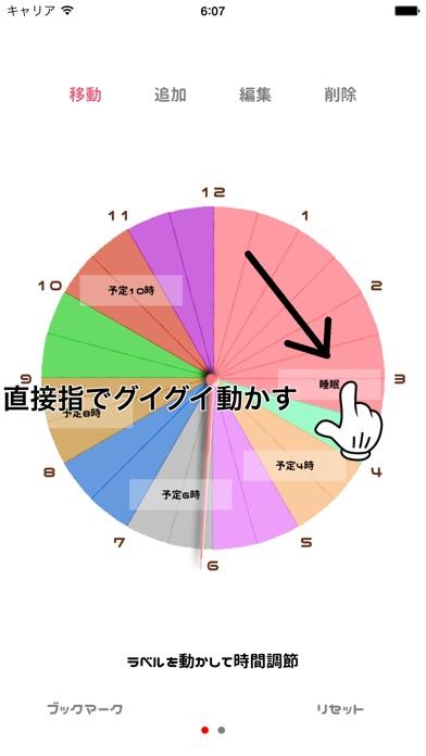 円スケジュール-1日を素早く計画 screenshot1