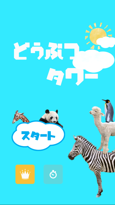 どうぶつタワー ScreenShot4