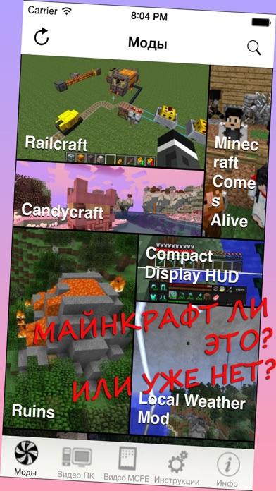 Моды МС для Minecraft (Unofficial)のおすすめ画像1