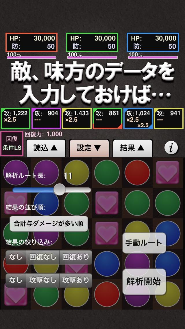 最強コンボ for パズドラ ScreenShot3