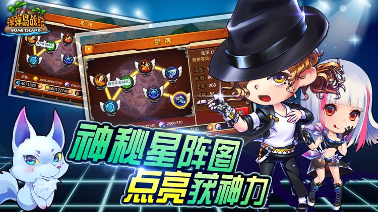 弹弹岛战纪 screenshot-3