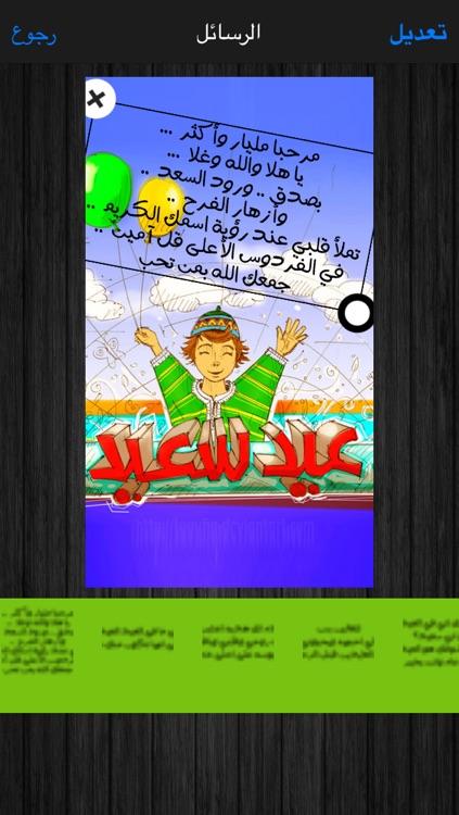 مباركات و تهاني عيد الفطر السعيد و بطاقات المناسبات و رسائل افراح الاضحى المبارك screenshot-4