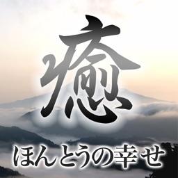 ほんとうの幸せ 〜心浄術お試しヒーリング〜