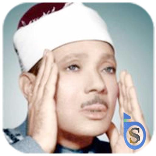 عبد الباسط عبد الصمد تجويد - قرآن كاملا